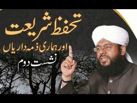 Triple Talaq? Quran Wo Sahih Bukhari : LightTube