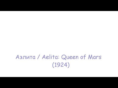 Аэлита / Aelita: Queen of Mars (1924)