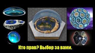В чем разница между Плоской и Сотовой Землёй. Вячеслав Котляров.