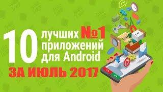 ТОП 10 ЛУЧШИХ ПРИЛОЖЕНИЙ ДЛЯ ANDROID ЗА ИЮЛЬ 2017 №1