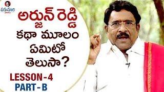 What is Flash of an Idea in Arjun Reddy? | Paruchuri Gopala Krishna | Paruchuri Paataalu