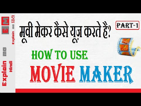 How To Use Movie Maker Tutorial Step By Step Part-1 in [Hindi]