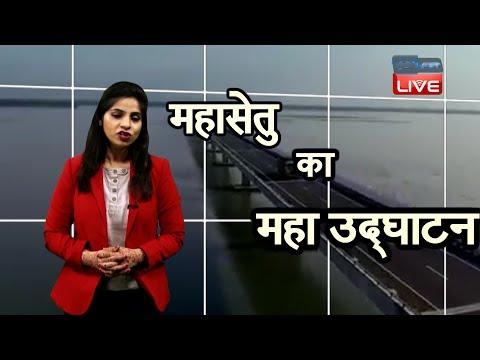 पीएम मोदी ने किया ढोला-सादिया पुल का उद्घाटन | Inauguration of Dhola-Sadia Bridge