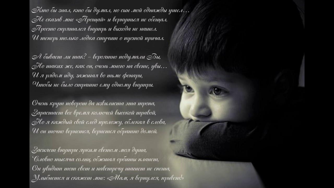 Особенные дети стихи