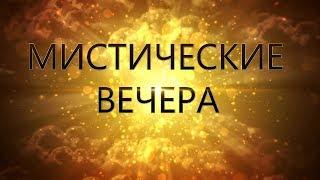 ✨Мистические вечера с Ариной Ласка.Пилотный выпуск / Арина Ласка 18+