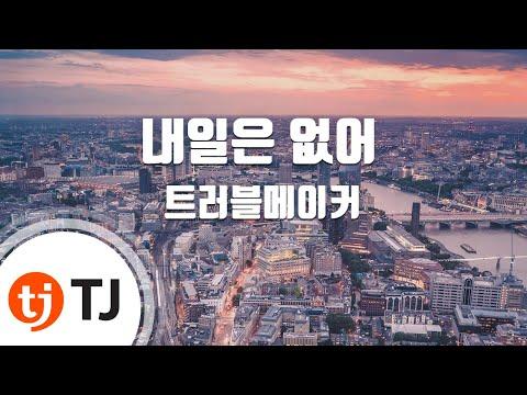 Now 내일은 없어_트러블메이커 Trouble Maker_TJ노래방 (Karaoke/lyrics/Korean reading sound)