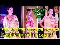অসমীয়া বোৱাৰীৰ আকৰ্ষণীয় ফেশ্বন শ্ব' / Mrs Beauty Queen / Fashion Show / Assames news / SMJ24