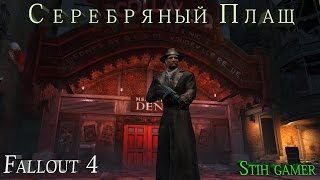 Fallout 4 Серебряный Плащ