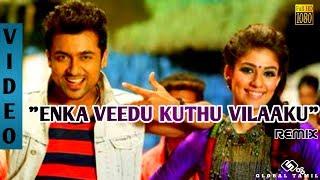 Enka veedu kuthu vilaaku Song - Nadipin Nayakan Suriya, Lady Queen Nayanthara Remix version  | Ngk