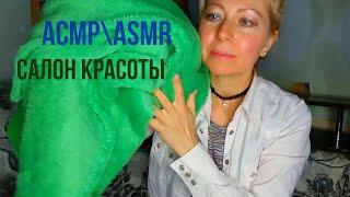 АСМР ASMR Уход за Кожей Лица Салон красоты Ролевая Игра Шёпот Персональное внимание