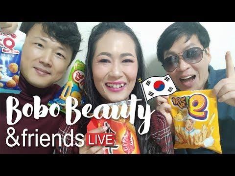 BOBO Beauty Live   with Friends   แนะนำ สุดยอดขนมเกาหลียอดนิยม โดยโอปป้ากาหลี