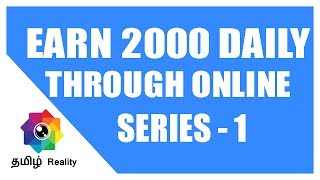 Earn 2000 Rupees daily through Online - Tamil Relaity