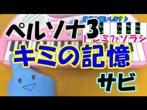 サビだけ【キミの記憶】ペルソナ3 1本指ピアノ 簡単ドレミ楽譜 超初心者向け - YouTube