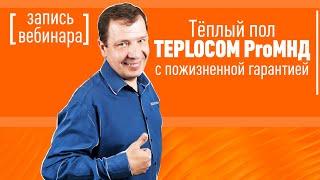 Вебинар о новинке - Тёплый пол TEPLOCOM ProМНД