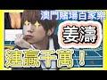 【澳門賭場百家樂】五月天阿肥輸幾千萬【Macau casino baccarat 】 - YouTube