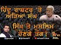 Is RSS a Danger for Sikhs and Muslims ? || To The Point || KP Singh || Jus Punjabi
