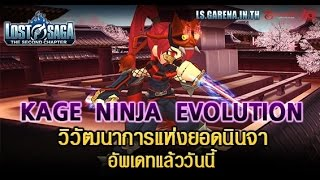 Lost Saga - Review Evolution : Kage Ninja