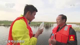 [远方的家]行走青山绿水间 万里黄河第一闸:三盛公水利枢纽| CCTV中文国际