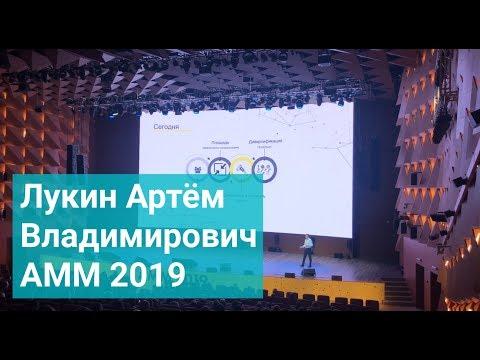Лукин Артем Владимирович AMM 2019