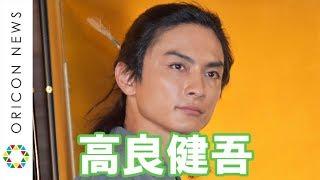 チャンネル登録:https://goo.gl/U4Waal 俳優の高良健吾(30)が21日、...