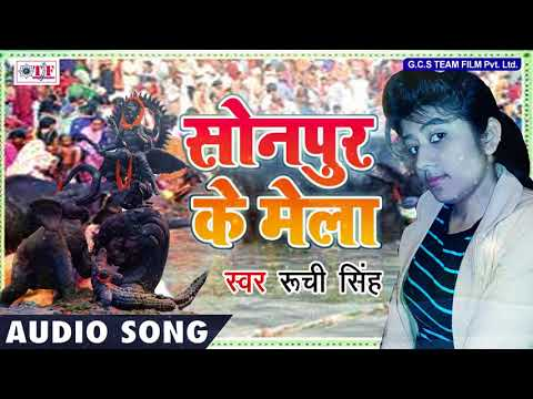 सोनपुर  के मेला || Ruchi Singh New Hit Bhojpuri Song || Sonpur Ke mela || Top Song 2017