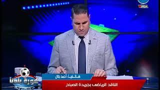 تعليق الناقد الرياضي أحمد جلال على بيان النادي الأهلي وتصريحات تركى آل شيخ وانتهاء الازمة
