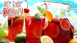 Освежающий компот из ягод и фруктов - Все буде смачно - Выпуск 162 - 15.08.15