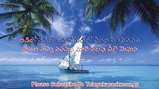 Gudilo badilo vadilo Telugu Karaoke song with telugu lyrics II DJ
