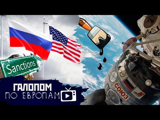 Экстремальные санкции, Отменят ЕГЭ? Смола на орбите // Галопом по Европам #406