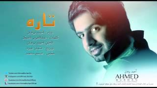 أحمد برهان - تاره تاره (النسخة الأصلية) | 2013
