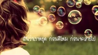 MILD - Sayonara (Lyrics)