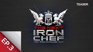 [Teaser EP.3] ศึกค้นหาเชฟกระทะเหล็ก The Next Iron Chef