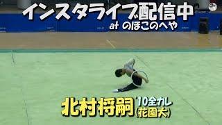 元全日本チャンピオンで、僕が新体操を観始めた頃、「ゴールデンエイジ」と呼ばれた時代の個人をけん引されてきた北村将嗣さんの演技を、あ...