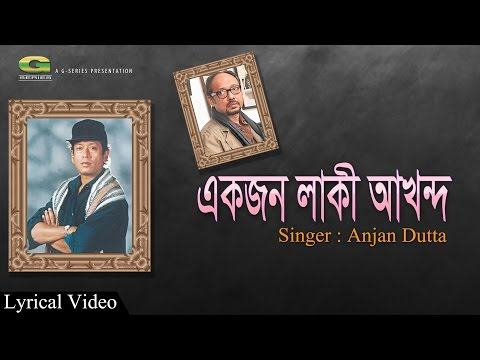 Ekjon Lucky Akhond By Anjan Dutta | Album Hello Bangladesh | Official lyrical Video