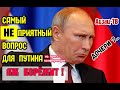 Самый НЕ приятный вопрос для Путина на пресс-конференции. ПРО БИЗНЕС ДОЧЕРЕЙ! Его аж перекорёжило!