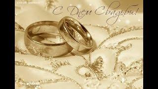 С Днём Свадьбы, вас!