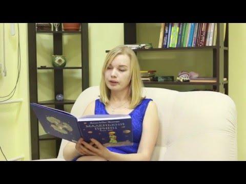 """Литературный флешмоб по книге """"Маленький принц"""" Антуана де Сент-Экзюпери"""