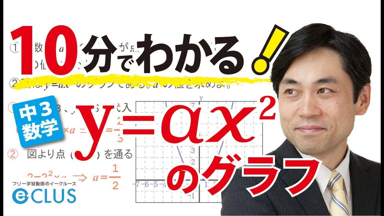y\u003dax2乗のグラフ 中3数学 関数y=ax二乗 2