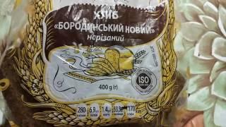 """Замер на нитраты - хлеб Бородинский новый ТМ """"хлеб завод номер 5"""" Днепр"""