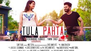 Baixar Tula pahta| Best Love song 2018 | Kshemanand Kannade | Ft.Yamini Singh | Aman Shrivastav |