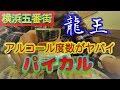 【龍王ラーメン】覚悟して飲めパイカル!!!横浜五番街の人気中華料理屋で一人酒!