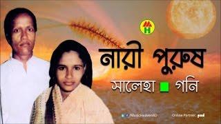Saleha, Goni - Nari Purush
