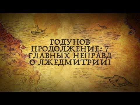 ГОДУНОВ ПРОДОЛЖЕНИЕ. 7 ГЛАВНЫХ НЕПРАВД О ЛЖЕДМИТРИИ I