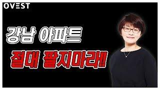 강남 아파트 절대 팔지마라!! - 이춘란의 부동산멘토링