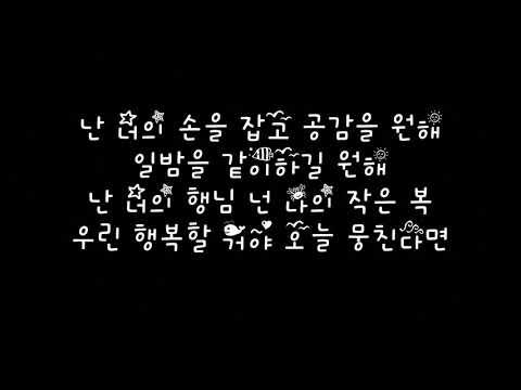 궁민남편 아이콘 IKON B.I BOBBY 형이라고 불러도 돼 You Can Call Me Hyung 가사 Lyrics