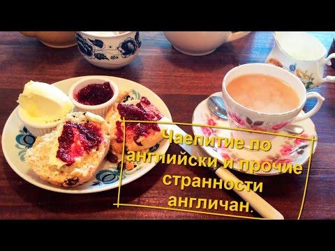 Как пьют чай англичане