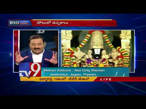 TTD Controversy || No pink Diamond from 1952 in TTD : Ex JEO Dharma Reddy - TV9