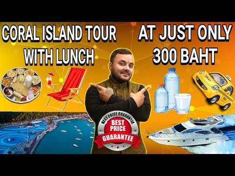 CORAL ISLAND TOUR WITH LUNCH AT JUST 300BAHT ONLY | LOWEST PRICE GUARANTEE