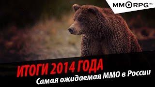 Итоги 2014 года: Самая ожидаемая MMO 2015 в России