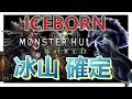 Download mp3 【 MHW官方更新】新地圖 確定 - 冰山ICEBORN | 新祭典  - 歷戰王 爛輝龍 (絢輝龍) 滅盡龍 出場【Monster Hunter: World|PS4 PC中文Gameplay 】 for free